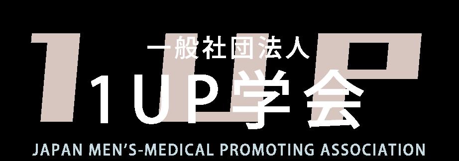 一般社団法人1UP学会